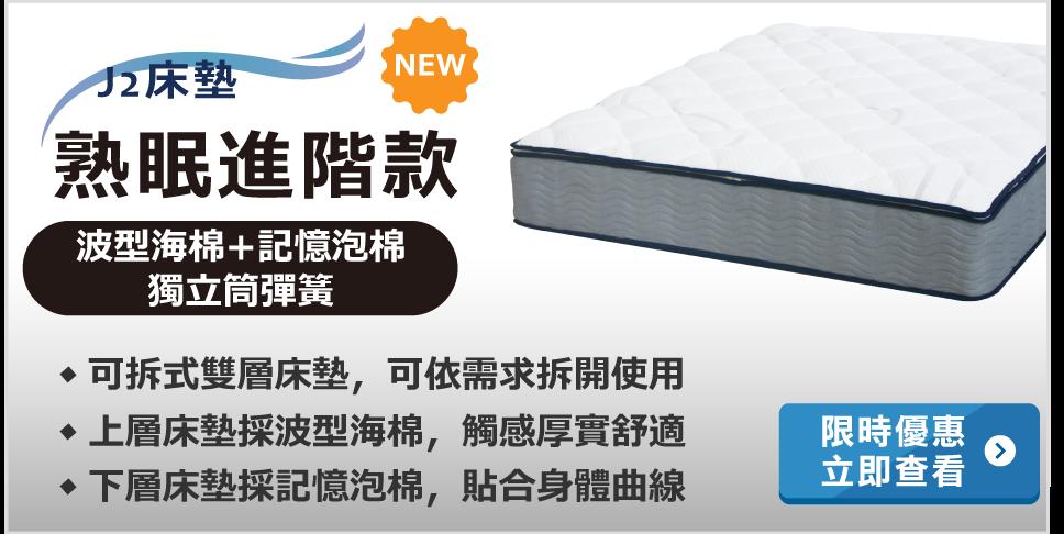 J2熟眠進階款床墊