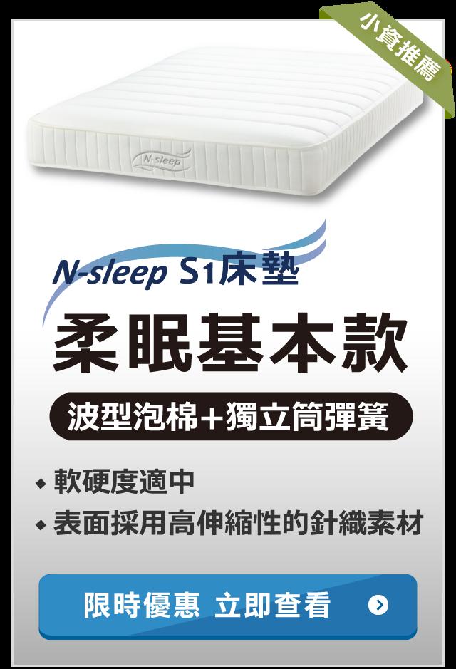 s1柔眠基本款床墊