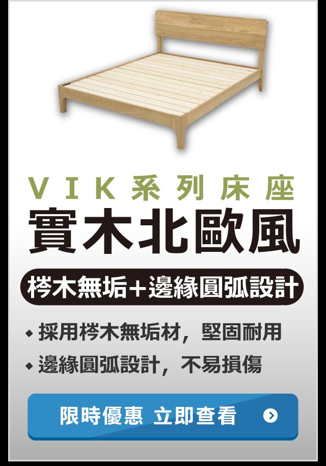 VIK系列床座