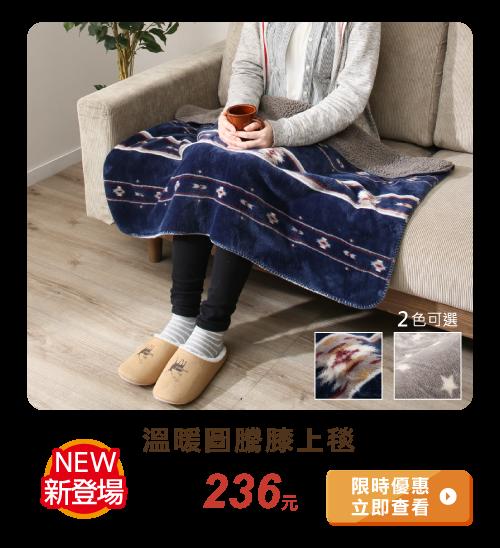 溫暖圖騰膝上毯