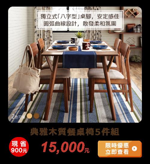 典雅木質餐桌5件組