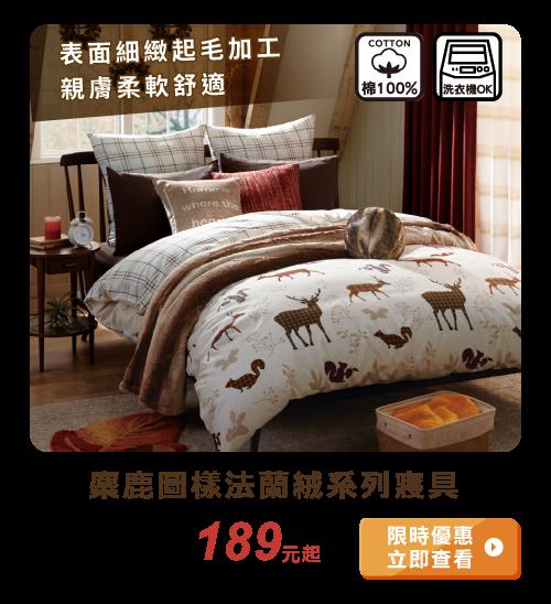 麋鹿圖樣法蘭絨系列寢具