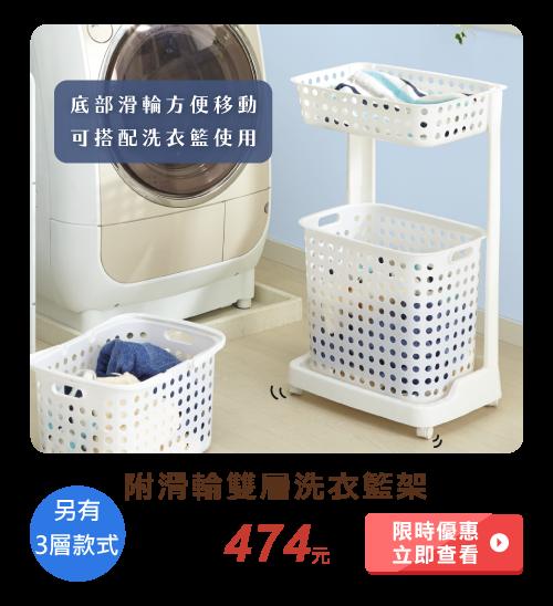 附滑輪雙層洗衣籃架