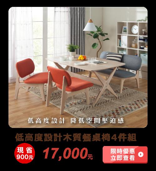 低高度設計木質餐桌椅組