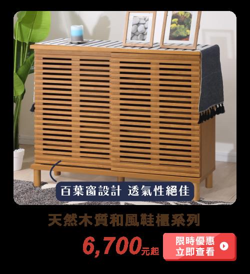 天然木質和風鞋櫃系列MOMIJI