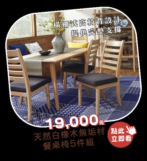 天然白橡木無垢材餐桌椅5件組