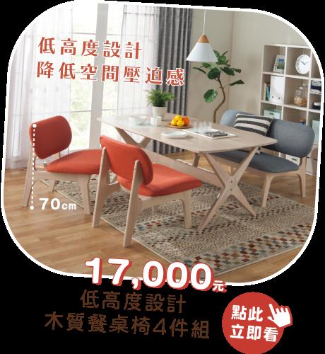 低高度設計木質餐桌椅4件組