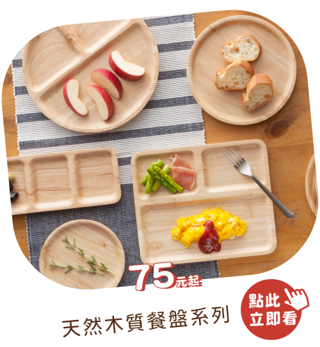 天然木質餐盤系列