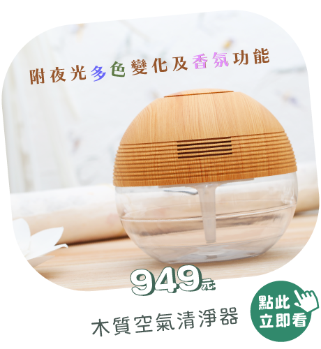 木質空氣清淨器