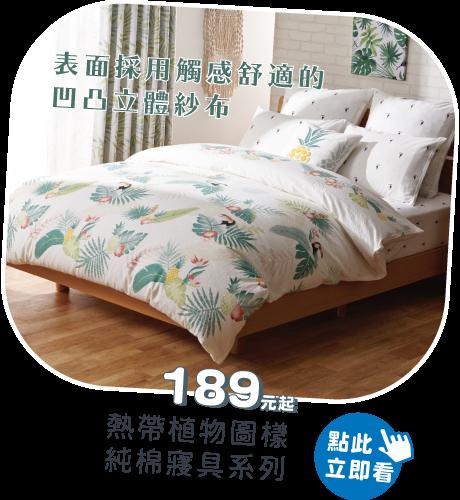 熱帶植物圖樣純棉寢具系列