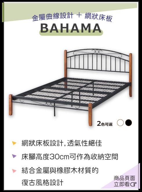 BAHAMA系列床座-金屬曲線設計 + 網狀床板