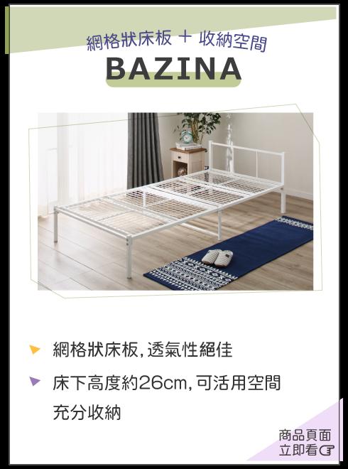 BAZINA系列床座-網格狀床板 + 收納空間