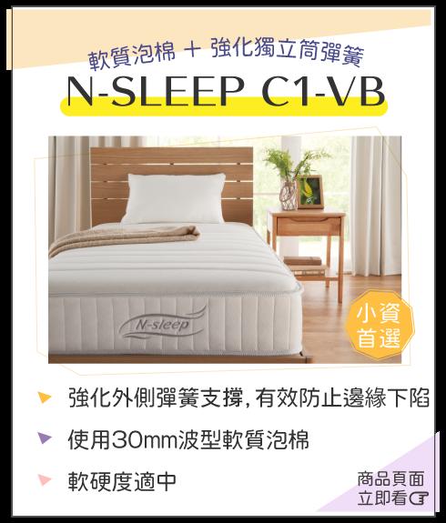 C1VB床墊-軟質泡棉 + 強化獨立筒彈簧