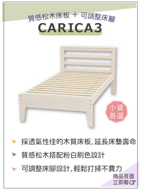 CARICA3系列床座-質感松木床板 + 可調整床腳