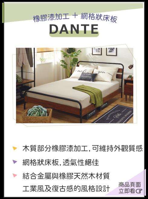 DANTE系列床座-橡膠漆加工 + 網格狀床板