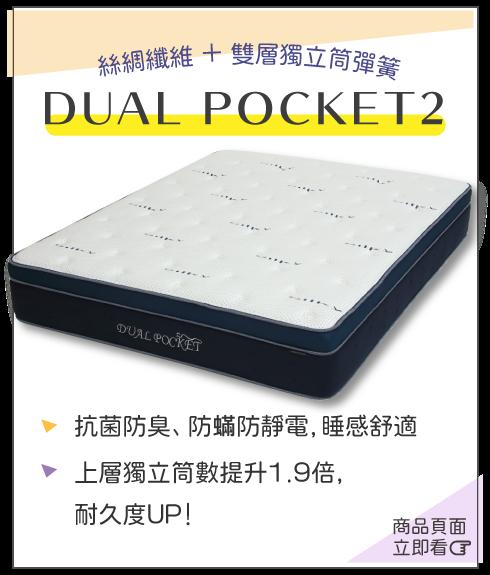 DUAL POCKET2床墊-絲綢纖維 + 雙層獨立筒彈簧