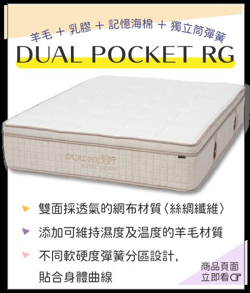 DUAL POCKET RG 床墊-羊毛 + 乳膠 + 記憶海棉 + 獨立筒彈簧