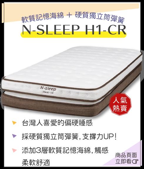N-SLEEP H1-CR床墊-軟質記憶海綿 + 硬質獨立筒彈簧