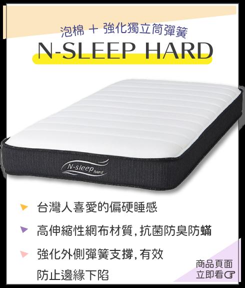 N-SLEEP HARD床墊-泡棉 + 強化獨立筒彈簧