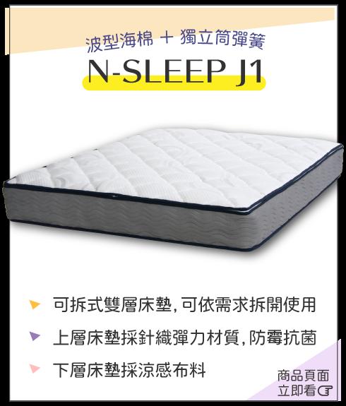 N-SLEEP J1床墊-波型海棉 + 獨立筒彈簧