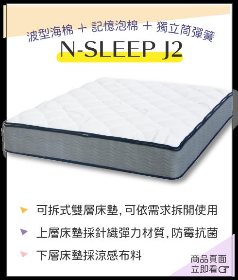 N-SLEEP J2床墊-波型海棉 + 記憶泡棉 + 獨立筒彈簧