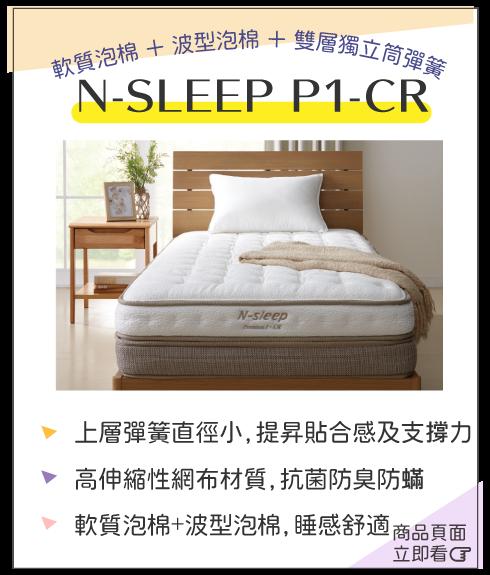 N-SLEEP P1-CR床墊-軟質泡棉 + 波型泡棉 + 雙層獨立筒彈簧