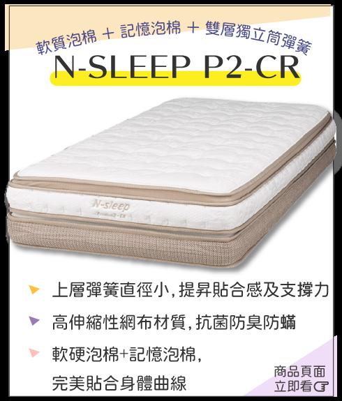 N-SLEEP P2-CR床墊-軟質泡棉 + 記憶泡棉 + 雙層獨立筒彈簧