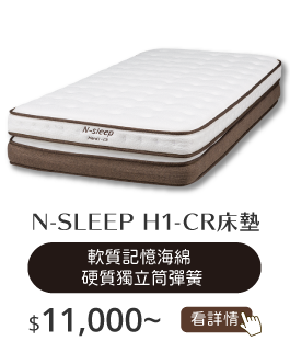 N-SLEEP H1-CR床墊-軟質記憶海綿+硬質獨立筒彈簧