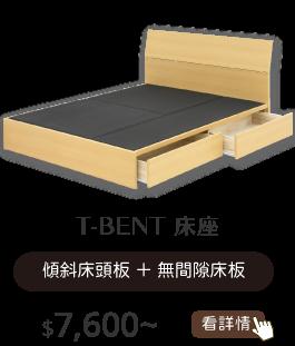 T-BENT 床座-傾斜床頭板 + 無間隙床板