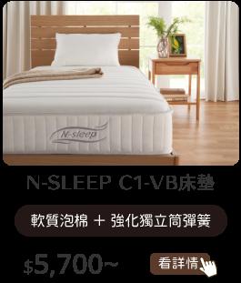N-SLEEP C1-VB床墊-軟質泡棉 + 強化獨立筒彈簧