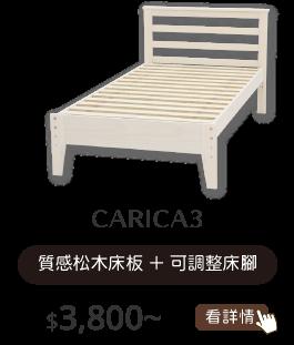 CARICA3床座-質感松木床板 + 可調整床腳