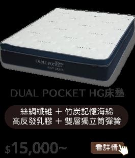 DUAL POCKET HG床墊-絲綢纖維 + 竹炭記憶海綿 高反發乳膠 + 雙層獨立筒彈簧