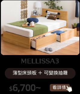 MELLISSA3床座-薄型床頭板 + 可變換抽屜