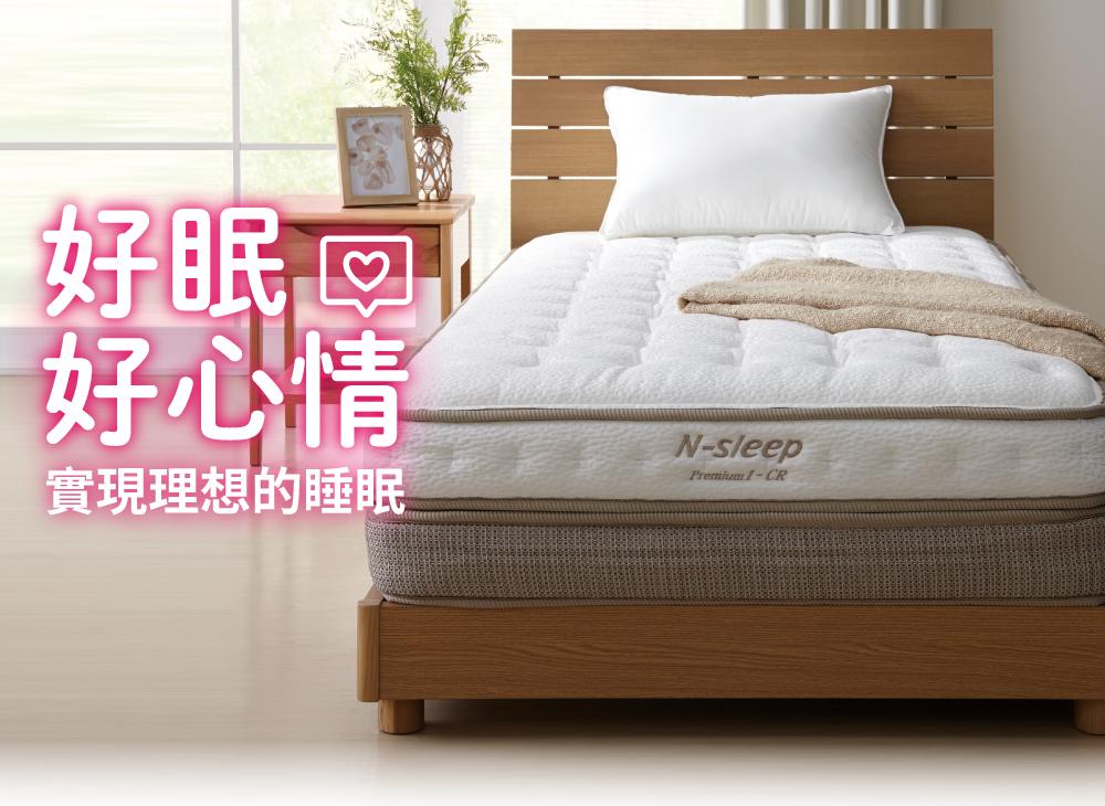 輕鬆睡享優惠-床墊床座最高現省1100!