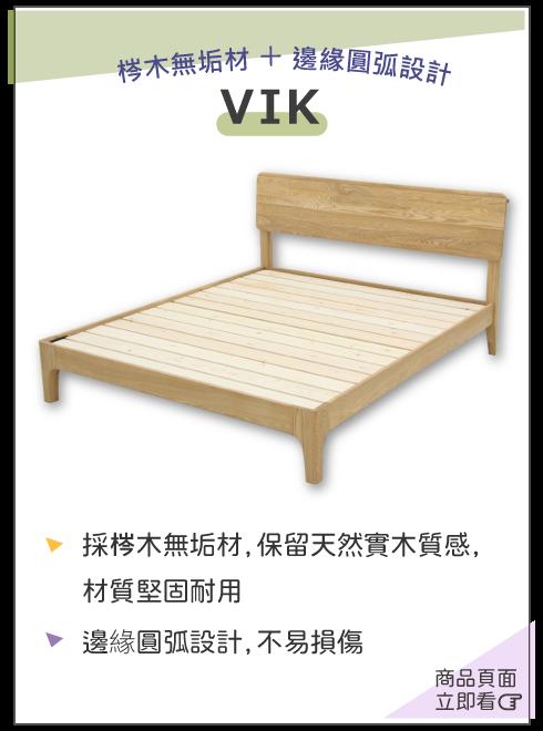 VIK系列床座-梣木無垢材 + 邊緣圓弧設計