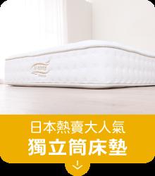 日本熱賣大人氣 獨立筒床墊