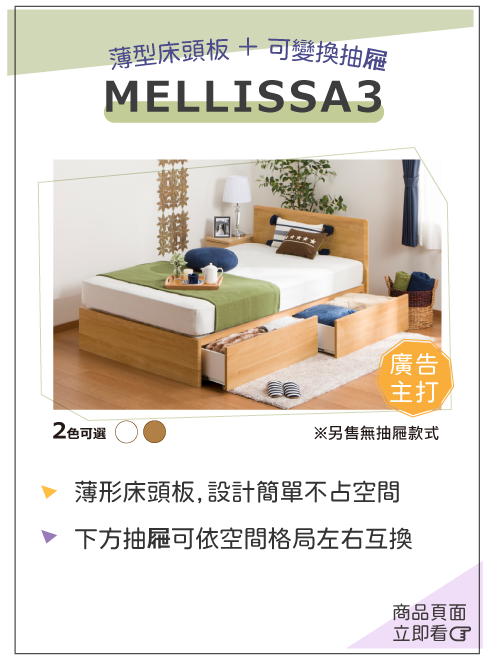 mellissa系列床座-薄型床頭板 + 可變換抽屜