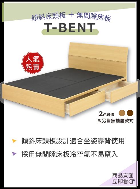 t-bent系列床座-傾斜床頭板 + 無間隙床板