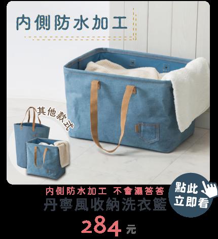 内側防水加工 不會濕答答-丹寧風收納洗衣籃