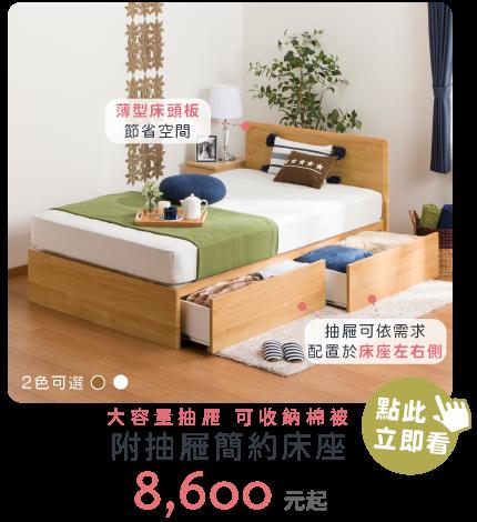 大容量抽屜 可收納棉被-附抽屜簡約床座