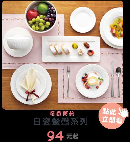 精緻簡約-白瓷餐盤系列