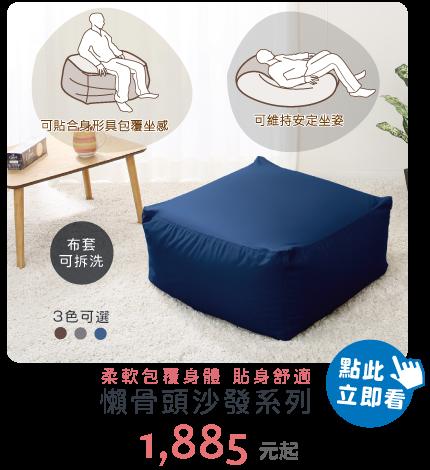 柔軟包覆身體 貼身舒適-懶骨頭沙發系列