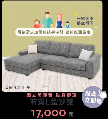 獨立筒彈簧 貼身舒適-布質L型沙發
