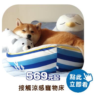 接觸涼感 寵物床