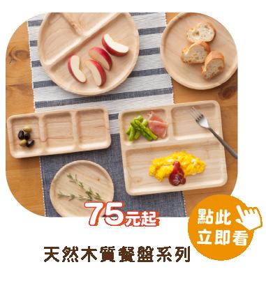天然木質餐盤