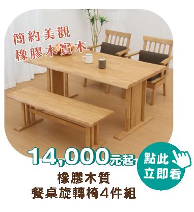 SAZANAMI 餐桌旋轉椅4件組