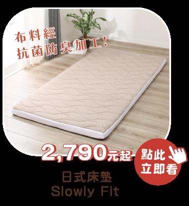 日式床墊 SlowlyFit