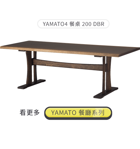 YAMATO4餐桌