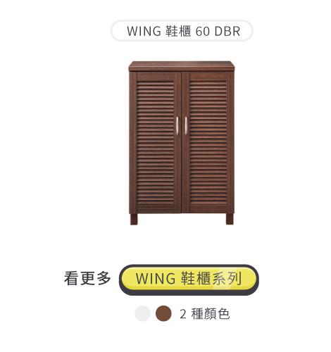 WING鞋櫃
