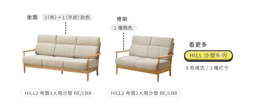 HILL2布質沙發